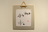 花展「風」 花よし庵2010