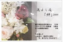 花展「絆」 花よし庵2009